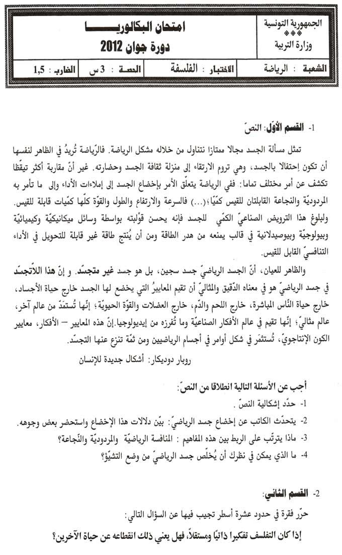 Dissertation du bac 2012