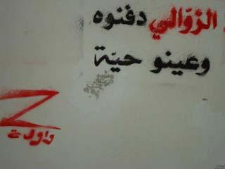 zwewla-graffiti-tunisie-gabes-jeunesse-liberte-expression