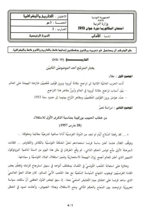 tunisie bac 2013 tous les sujets des examens du mardi directinfo. Black Bedroom Furniture Sets. Home Design Ideas
