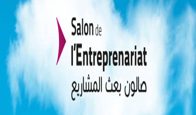Le salon de l entreprenariat les 12 et 13 mars 2014 for Salon entreprenariat