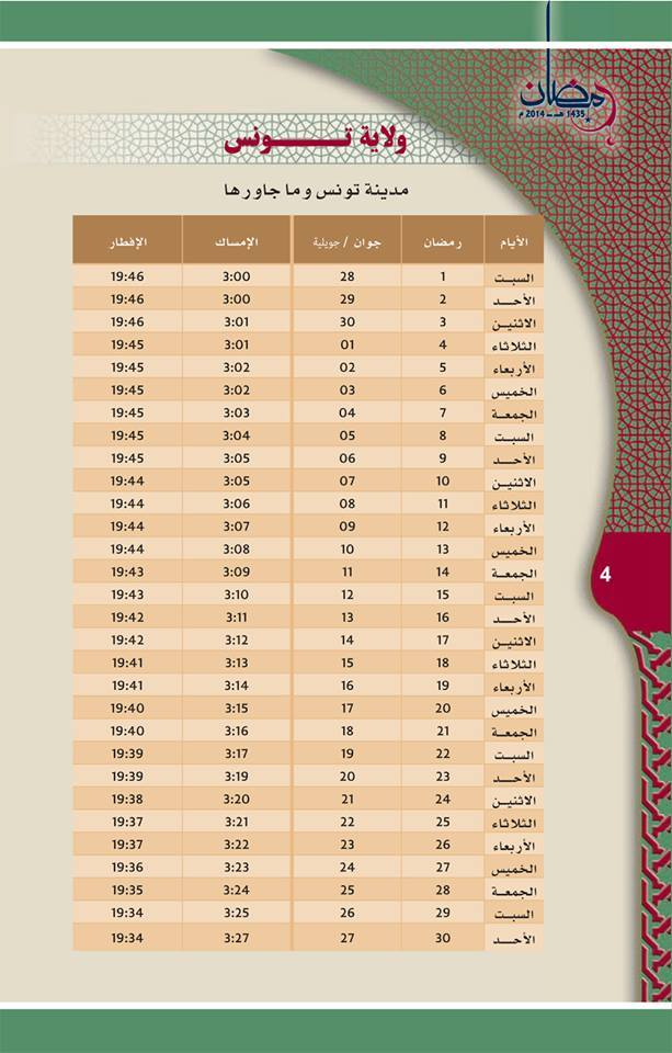 ramadan 2014 calendrier des horaires de pri res directinfo. Black Bedroom Furniture Sets. Home Design Ideas