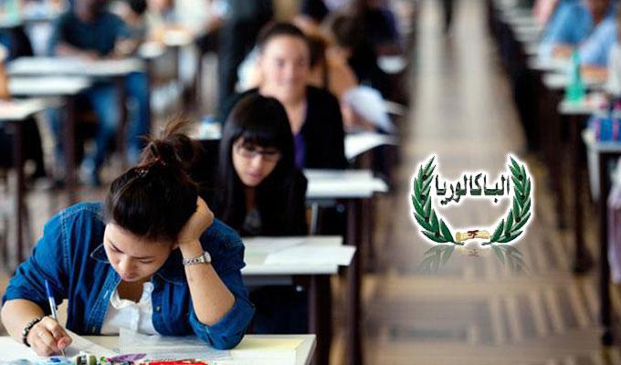 tunisie-directinfo-baccalaureat_bac_3