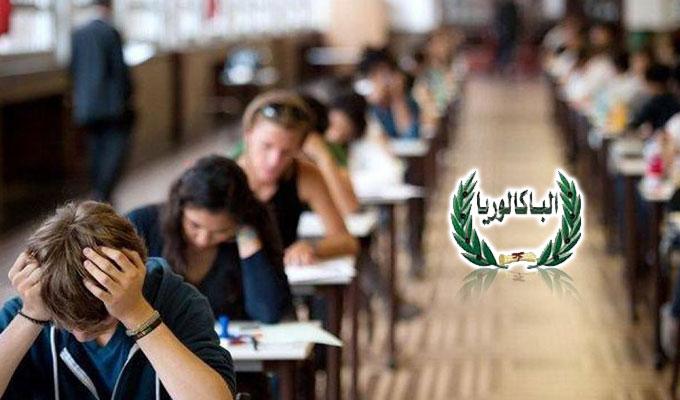 tunisie-directinfo-baccalaureat_bac_4