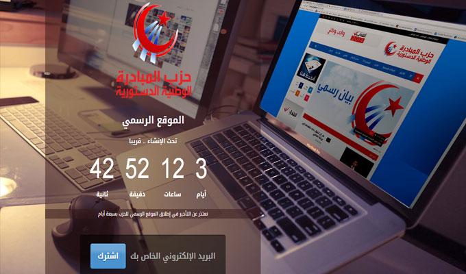 almoubadra-parti-politique-initiative-kamel-morjane-tunisie