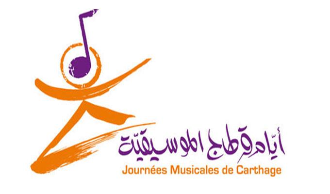 Les Journées musicales de Carthage 2015 se tiendront du 14 au 21 mars