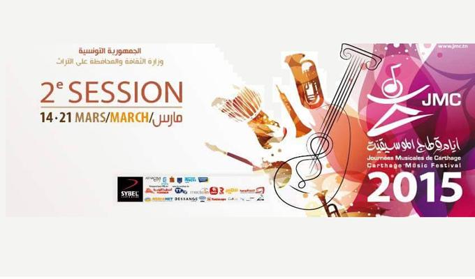 Jmc 2015 programme du samedi 14 mars 2015 directinfo for Mounir salon prix