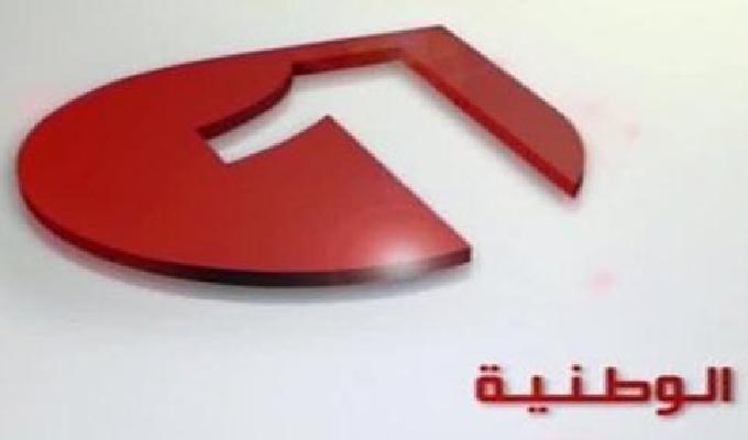 watania 1-tunisie-directinfo
